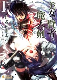 美女と賢者と魔人の剣(1)