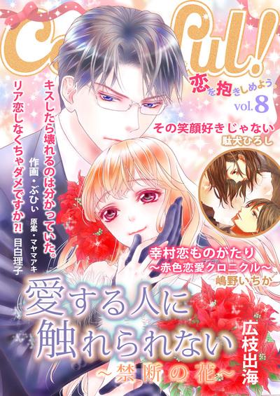 Colorful! vol.8-電子書籍