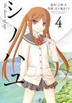 シノハユ 4巻-電子書籍