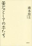薬石としての本たち-電子書籍
