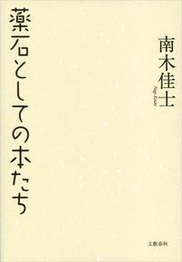 薬石としての本たち