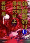 新・魔獣狩り12 完結編・倭王の城 上-電子書籍