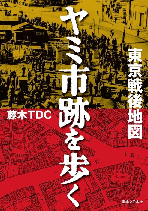 東京戦後地図 ヤミ市跡を歩く拡大写真