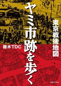 東京戦後地図 ヤミ市跡を歩く-電子書籍