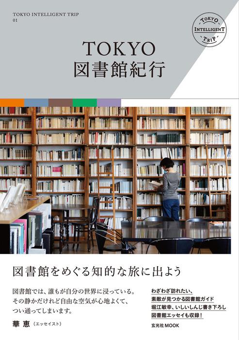TOKYO図書館紀行-電子書籍-拡大画像