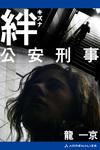 絆 公安刑事-電子書籍