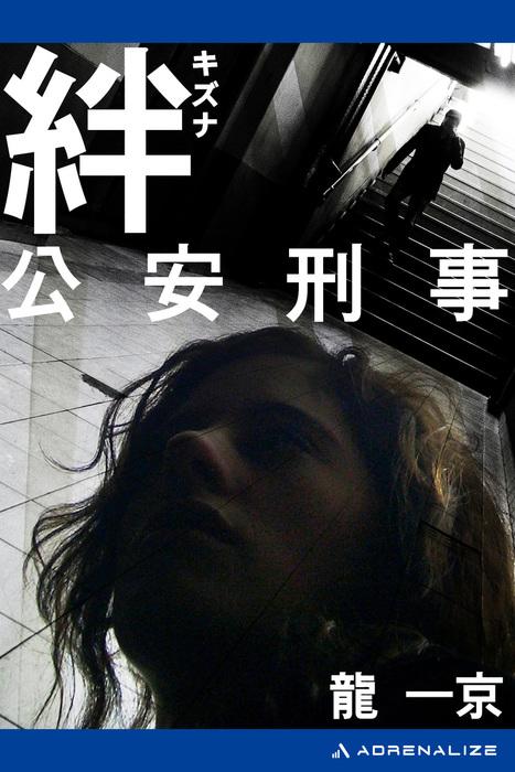 絆 公安刑事拡大写真