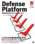 Defense Platform 標的型攻撃対応セキュリティ導入ガイド-電子書籍