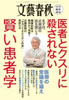 文藝春秋臨時増刊号