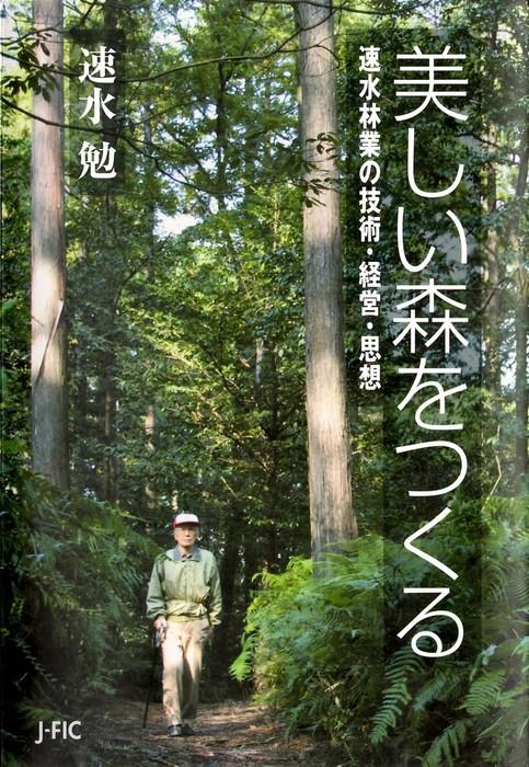 美しい森をつくる : 速水林業の技術・経営・思想-電子書籍-拡大画像
