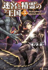 迷宮と精霊の王国3-電子書籍