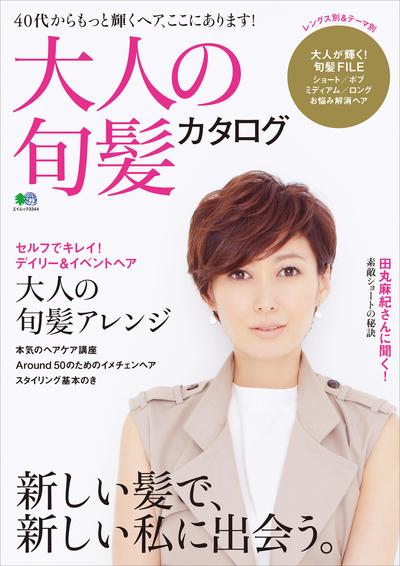 大人の旬髪カタログ-電子書籍
