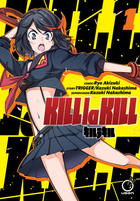 「Kill la Kill」シリーズ