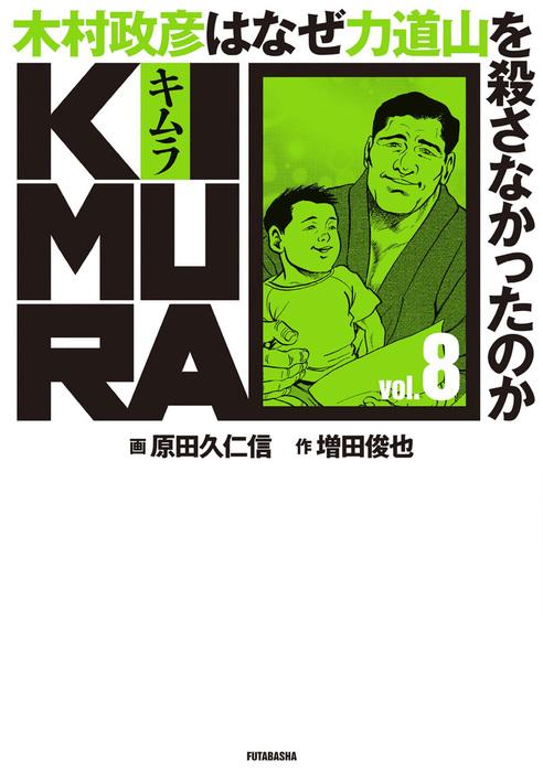KIMURA~木村政彦はなぜ力道山を殺さなかったのか~ / vol.8-電子書籍-拡大画像
