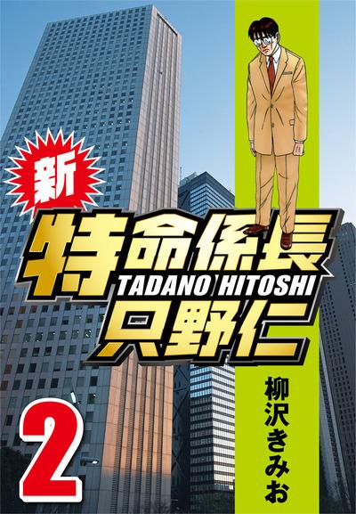 新・特命係長只野仁 2-電子書籍