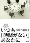 いつも「時間がない」あなたに 欠乏の行動経済学-電子書籍