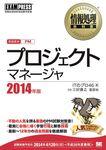 情報処理教科書 プロジェクトマネージャ 2014年版-電子書籍