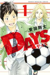 【20%OFF】DAYS(週刊少年マガジン)【期間限定1~22巻セット】