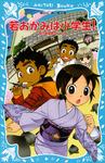 若おかみは小学生!(17) 花の湯温泉ストーリー-電子書籍