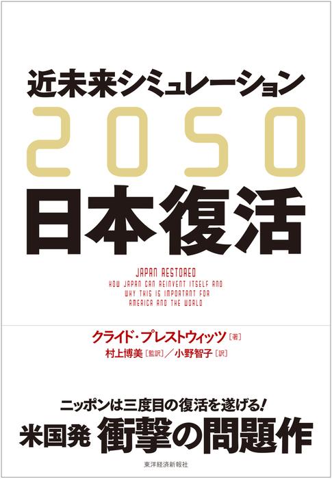 2050 近未来シミュレーション日本復活-電子書籍-拡大画像
