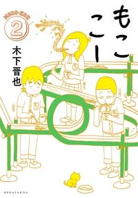 もここー(2)-電子書籍