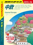 地球の歩き方 A25 中欧 2015-2016-電子書籍
