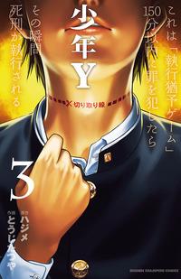 少年Y 3