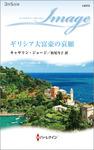 ギリシア大富豪の哀願-電子書籍
