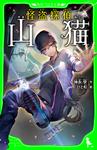 怪盗探偵山猫(角川つばさ文庫)-電子書籍