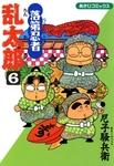 落第忍者乱太郎 6巻-電子書籍