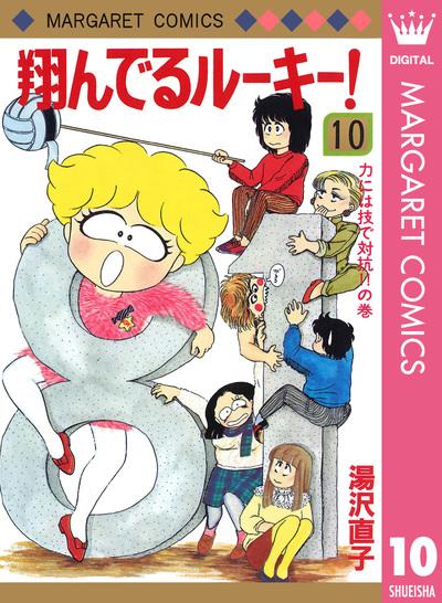 翔んでるルーキー! 10-電子書籍