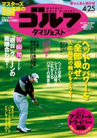 週刊ゴルフダイジェスト 2017/4/25日号