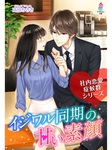 社内恋愛症候群~イジワル同期の甘い素顔~-電子書籍