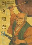 剣客商売 21巻-電子書籍