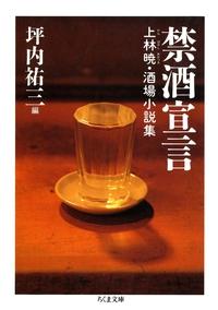禁酒宣言 ――上林暁・酒場小説集