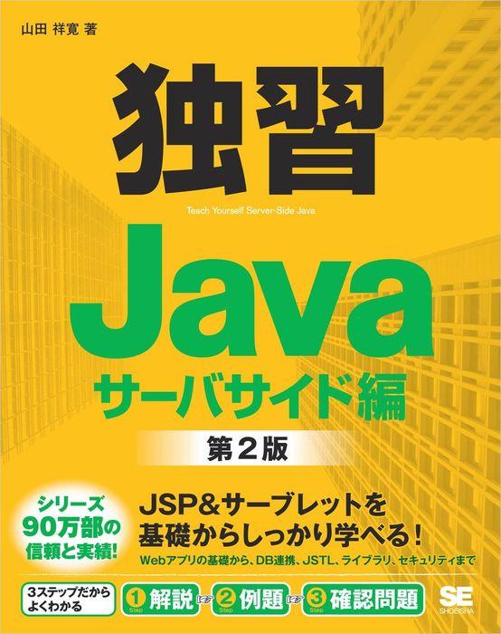 独習Javaサーバサイド編 第2版-電子書籍-拡大画像