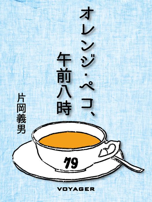 オレンジ・ペコ、午前八時-電子書籍-拡大画像