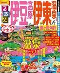 るるぶ伊豆高原 伊東温泉 城ヶ崎海岸-電子書籍