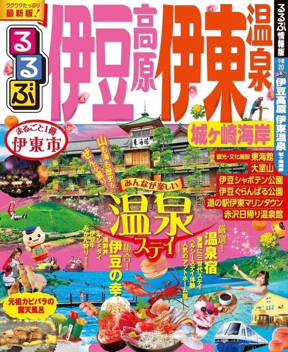 るるぶ伊豆高原 伊東温泉 城ヶ崎海岸-電子書籍-拡大画像