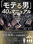 モテる男40のマニュアル-電子書籍