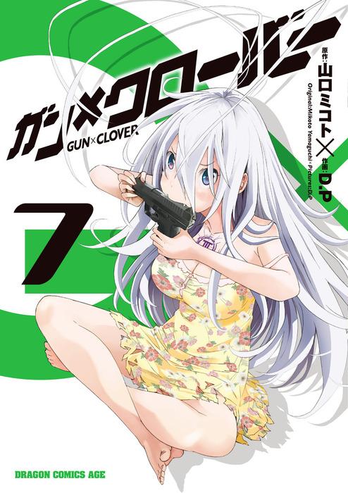 ガン×クローバー GUN×CLOVER(7)-電子書籍-拡大画像