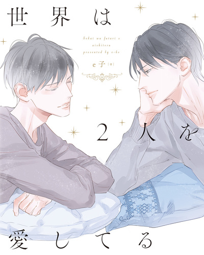 世界は2人を愛してる-電子書籍