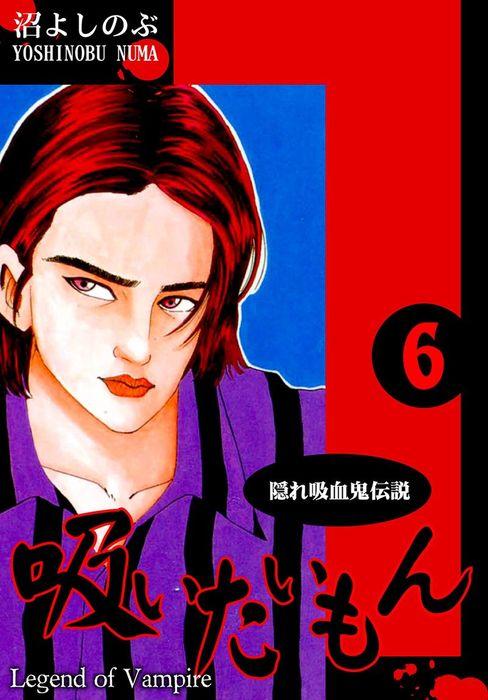 《隠れ吸血鬼伝説》吸いたいもん(6)-電子書籍-拡大画像