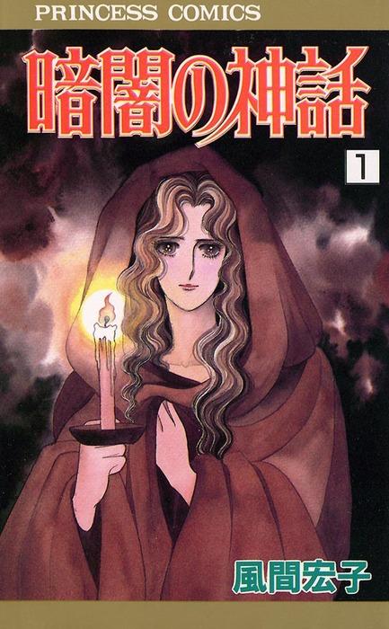 暗闇の神話 1-電子書籍-拡大画像