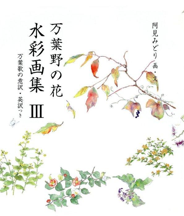 万葉野の花水彩画集(3)拡大写真