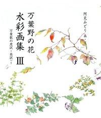 万葉野の花水彩画集(3)-電子書籍