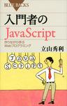 入門者のJavaScript 作りながら学ぶWebプログラミング-電子書籍