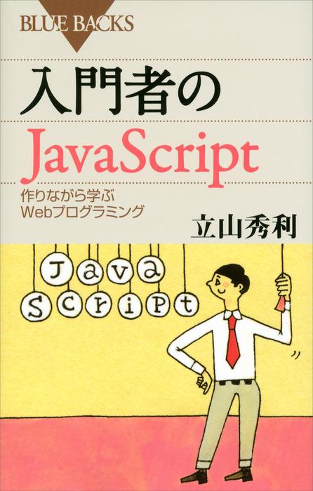 入門者のJavaScript 作りながら学ぶWebプログラミング拡大写真