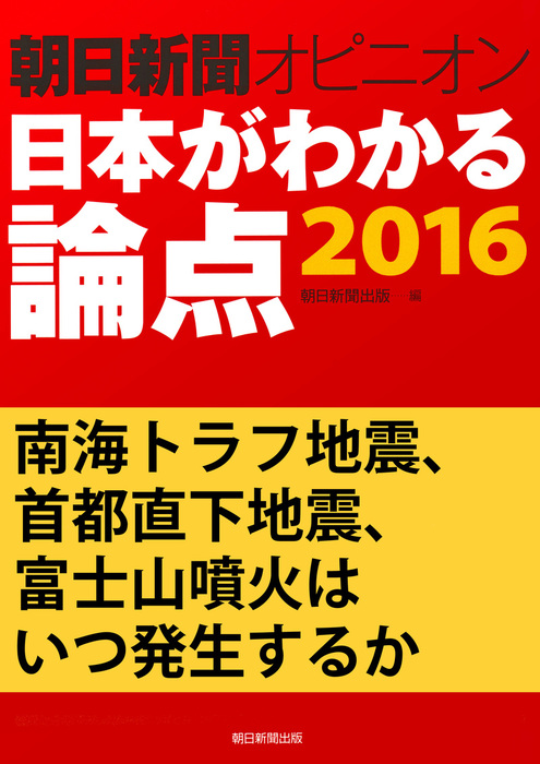 南海トラフ地震、首都直下地震、富士山噴火はいつ発生するか(朝日新聞オピニオン 日本がわかる論点2016)拡大写真