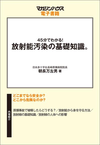 45分でわかる!放射能汚染の基礎知識。-電子書籍